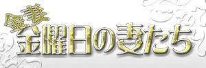香川・高松・徳島デリバリーヘルス「金曜日の妻たち」