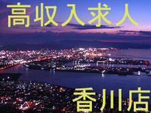 香川店 求人情報
